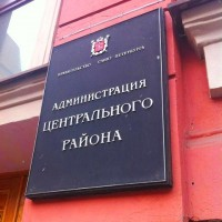 Встреча с представителем жилищного отдела администрации Центрального района Санкт-Петербурга