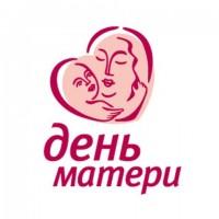 Праздничное мероприятие «Мама милая моя!»