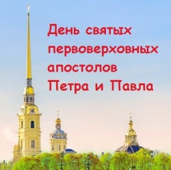 Посещение Петропавловской крепости и собора свв. Петра и Павла