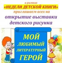 Открытие выставки детского рисунка