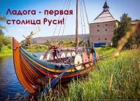 Праздничное мероприятие «Ладога – первая столица Руси!»