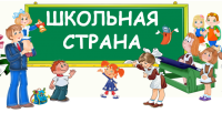 Праздничное мероприятие «Школьная страна»