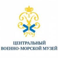 ЭКСКУРСИЯ в Центральный Военно-морской музей