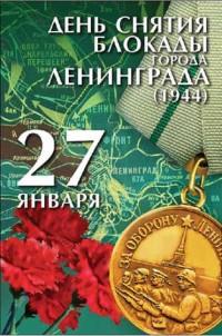 Беседа «Блокадный Ленинград»